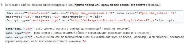 Как установить кнопки соц сетей Share.42 скриптами