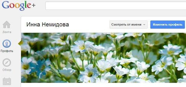 Как установить фото и автора в поисковике Google