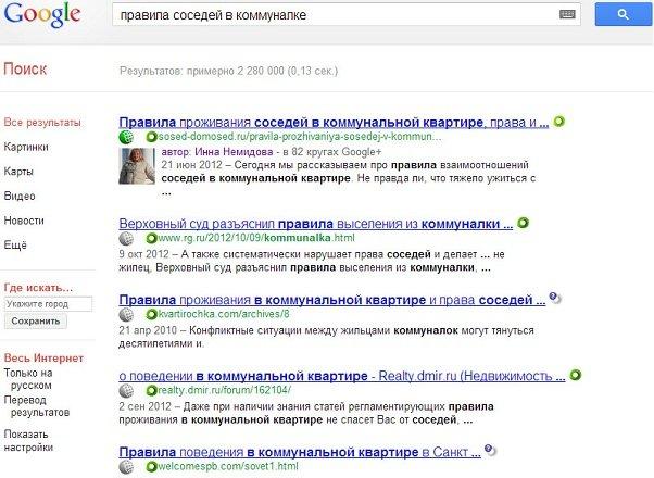 Как поставить фото и авторa в поисковике Google