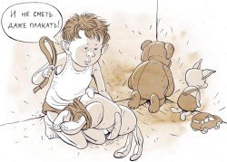 Физическое наказание ребенка