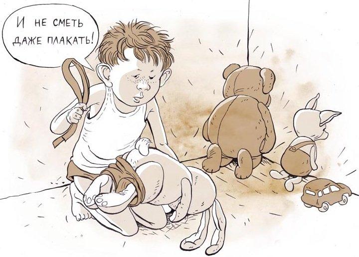 Физическое наказание ребенка имеет печальные последствия