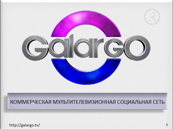 Что такое Галарго ТВ рис.5