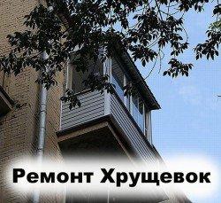 Утепление балкона в хрущевке и сталинке