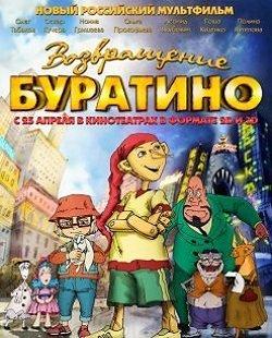 """Отзыв о мультфильме """"Возвращение Буратино"""""""