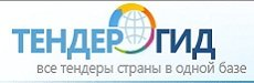 ТендерГид - Все тендеры России на одном сайте