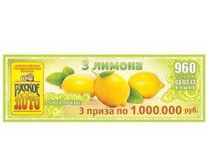 Лотерея «Русское лото» - ваши шансы выиграть!