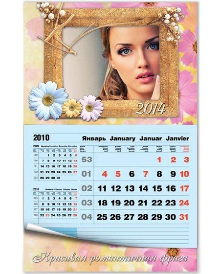 Календарь - от истоков к современному значению