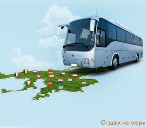 Подготовка к автобусному туру