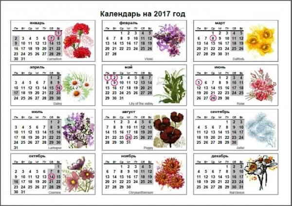 Настенный календарь.