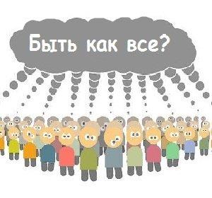 Быть как все или не быть как все?