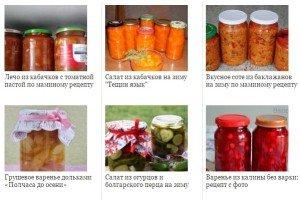 Консервирование овощей в домашних условиях