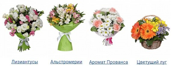 Цветы с доставкой - Служба доставки цветов - Русский букет