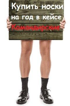 Настоящий боекомплект Набор из пятнадцати пар мужских носков. Такой боекомплект носков позволит ежедневно пользоваться новой парой, не беспокоясь о том, что они закончатся, при условии, что вы будете регулярно их стирать. Купить носки на год в кейсе Командирские!