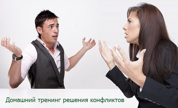 Домашний тренинг решения конфликтов