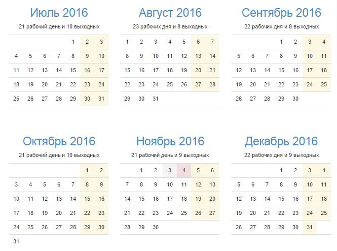 Праздничные и выходные дни в 2016 году во втором полугодии