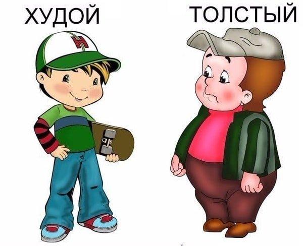 Толстый ребенок и худой ребенок