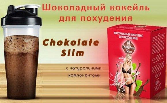 Шоколад Слим – состав, применение и отзывы