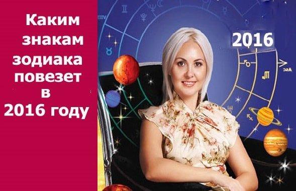 Восточный гороскоп 2016 на год Огненной Обезьяны для всех