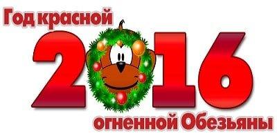 Как встречать Новый Год 2016 – советы на Год Обезьяны