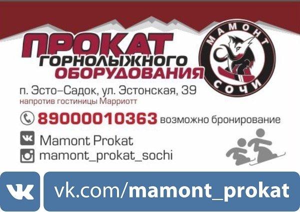 Бесплатная раскрутка групп Вконтакте - группа Мамонт Прокат, вступайте!