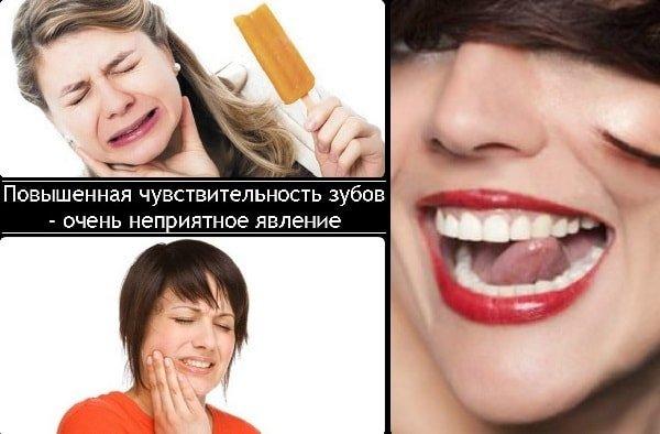Повышенная чувствительность зубов как снять
