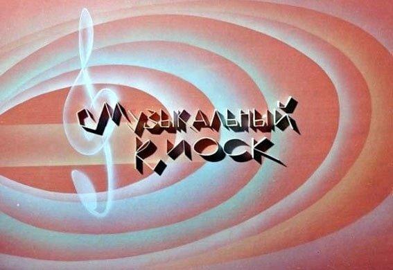 Мелодии, звучавшие в телепередачах СССР