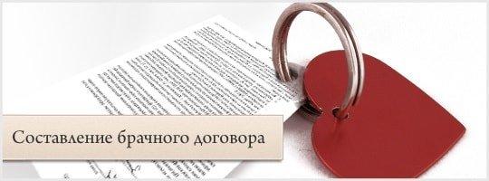 Преимущества и недостатки брачного контракта