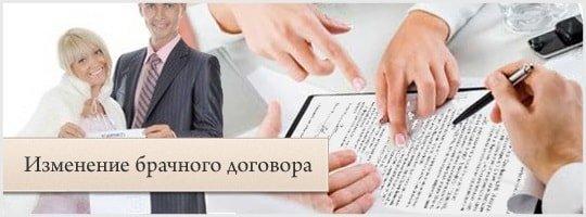 Изменение супружеского соглашения
