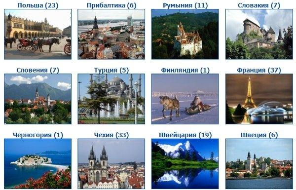 Туры в Европу весной – в чем преимущества?