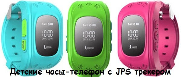 Детские часы-телефон с JPS трекером - ребенок всегда на связи и вы знаете, где он находится!