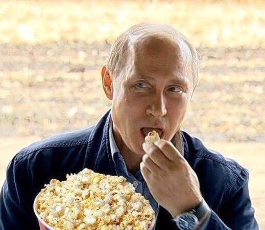 Путин любит попкорн