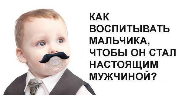 Как воспитывать мальчика – советы психолога.