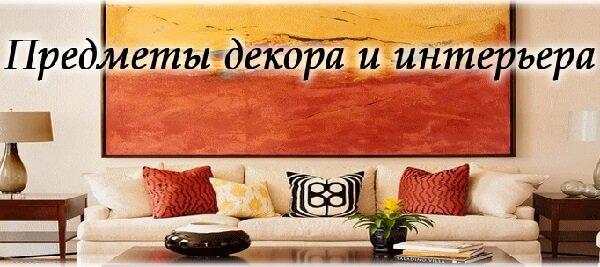 tovary-dlya-doma-i-byta