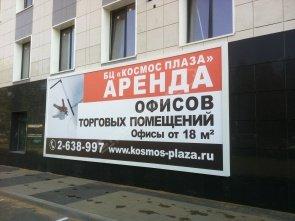 ulichnye-bannery 2