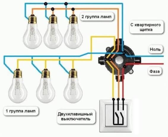 Двухклавишный выключатель и люстра – как подключить?