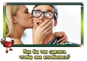 Что сделать, чтобы девушка влюбилась?