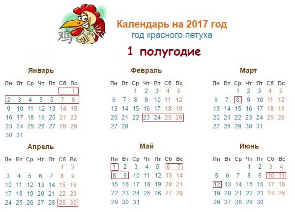 Праздничные и выходные дни в 2017 году.