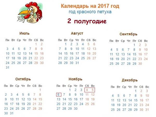 Праздничные и выходные дни в 2017 году – календарь.
