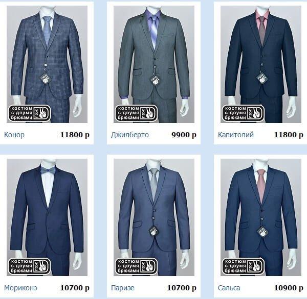 Модные мужские костюмы и галстуки в этом сезоне.