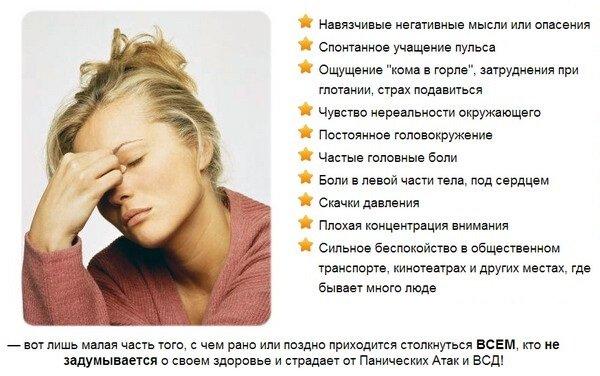 Симптомы ВСД у взрослых людей и лечение.
