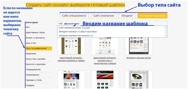 Создать сайт для продажи услуг можно и бесплатно!