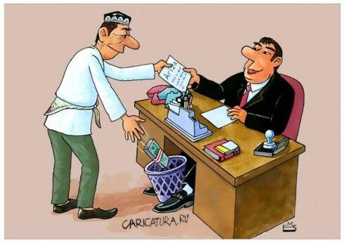 Как дать взятку и как брать взятку? Инструкция и способы.