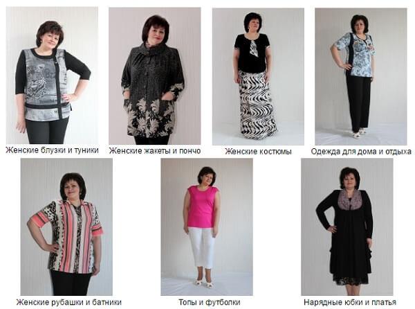 Женская одежда больших размеров недорого.