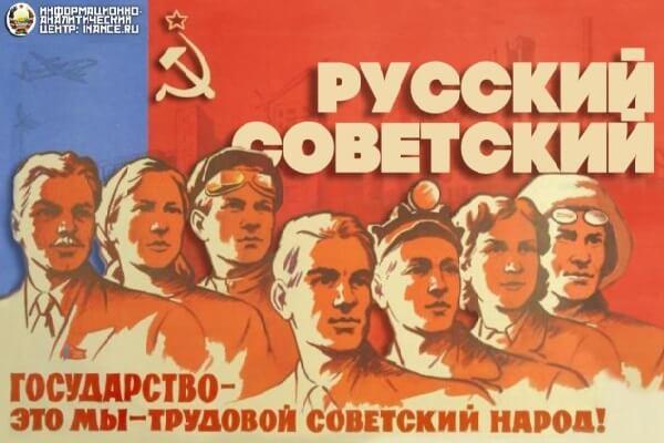 Советский народ в СССР – что это такое? Единство наций?