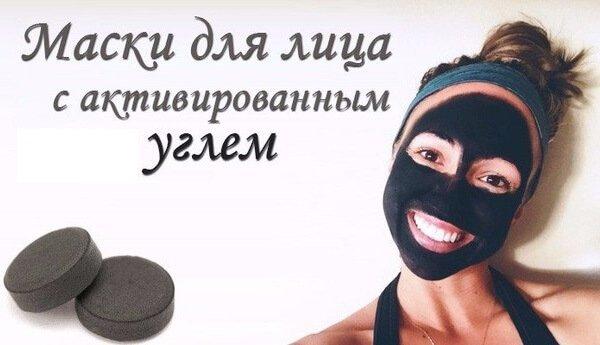 Активированный уголь в рецептах красоты и здоровья.