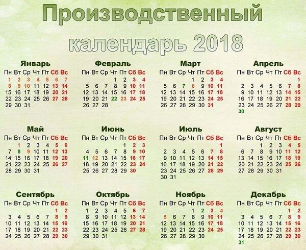 Календарь праздников 2018 Россия и Производственный календарь 2018 Россия.