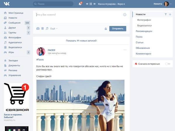 5 способов заработать на странице Вконтакте.
