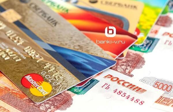 Получить кредитную карту или нет?