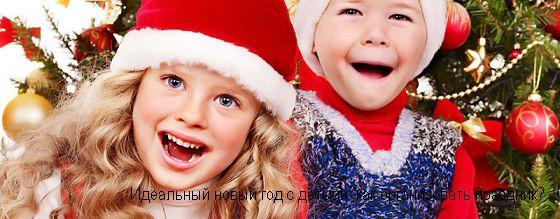 Идеальный новый год с детьми: как организовать праздник?