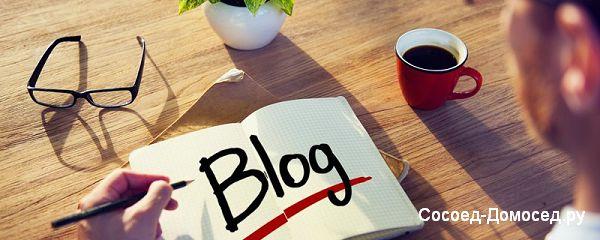 Как стать блогером и зарабатывать - 10 правил.